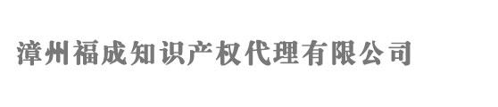 漳州商标注册_代理_申请